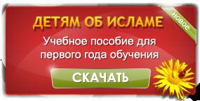 Джамаат Мусульманок - Портал Tauhid_kitab_1